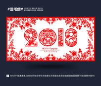 剪纸风2018狗年海报