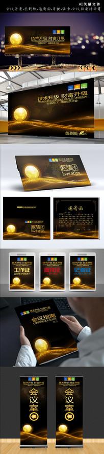 金色科技感会议视觉设计