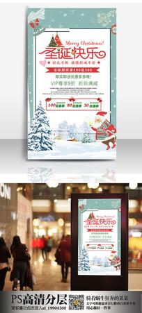 卡通圣诞快乐海报设计