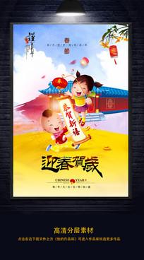 卡通中国风恭贺新春海报