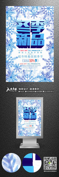 蓝色冬季新品促销海报