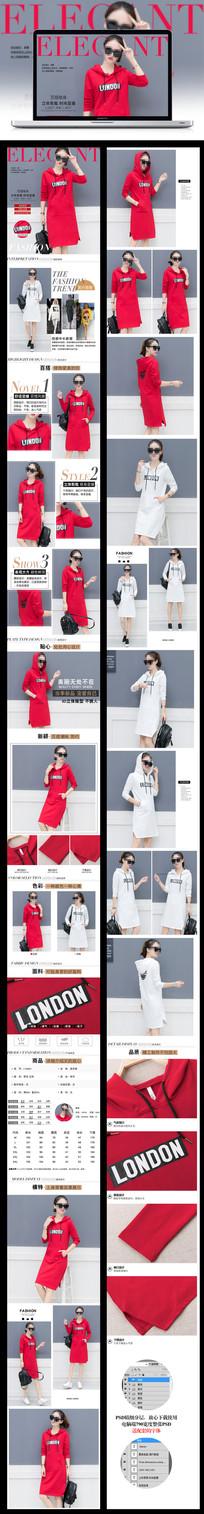 女装连衣裙详情分层描述模板