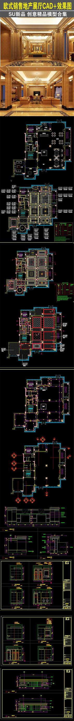 欧式地产销售展厅楼房CAD dwg