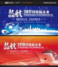 起航科技活动会议背景展板