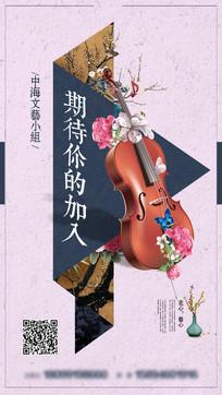 清新文艺招聘海报