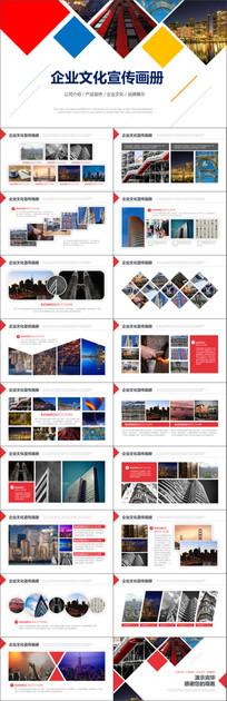 企业文化宣传画册展示PPT