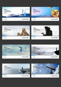 企业文化宣传展板模版
