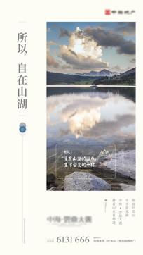 山湖景观地产微信海报