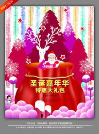 圣诞大礼包海报设计
