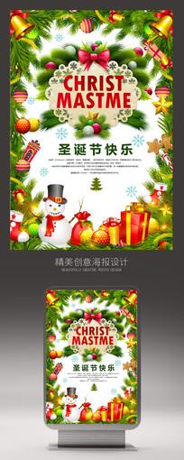 圣诞节促销宣传海报设计