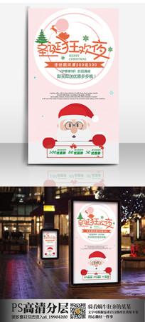圣诞节商场促销海报