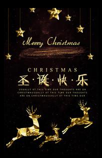 手绘圣诞节海报设计素材