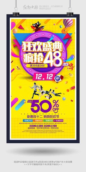 双12狂欢盛典活动促销海报
