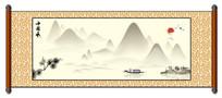 唯美山水画卷轴