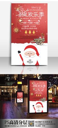 温馨圣诞节超市海报