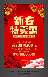 新春特卖惠年终促销活动海报