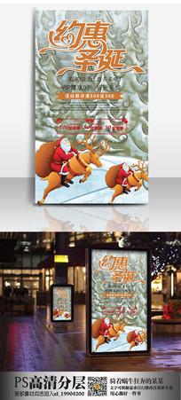 约会圣诞海报
