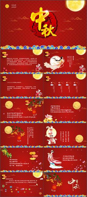 中国传统文化中秋晚会PPT