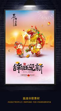 中国风插画狗年辞旧迎新海报