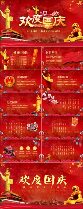 中国风十一国庆节贺卡PPT pptx