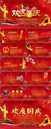 中国风十一国庆节贺卡PPT