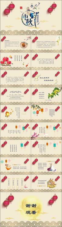 中国风中秋节传统文化PPT