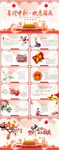 中秋节国庆节电子贺卡PPT