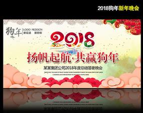 2018狗年晚会舞台背景图