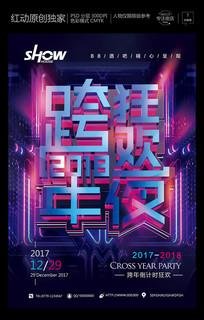 2018跨年活动海报设计 PSD