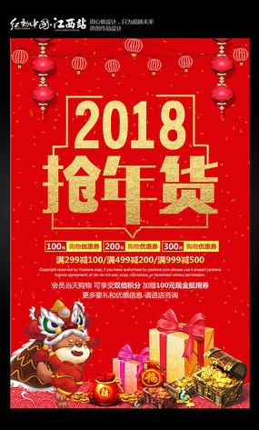 2018年货促销海报设计