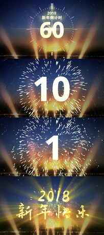 2018新年跨年一分钟倒计时视频