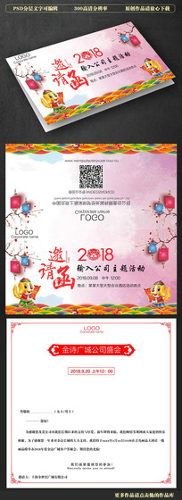 2018新年晚会邀请函模板