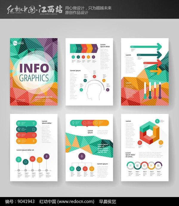 扁平化图形商业画册模板图片