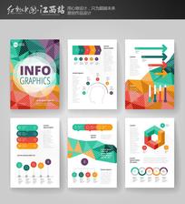 扁平化图形商业画册模板 EPS