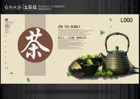 茶文化宣传海报设计