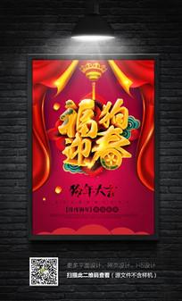 创意福狗迎春新年海报设计