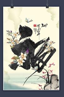 淡雅中国风毛笔字福字海报