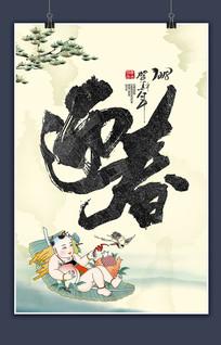 淡雅中国风迎春文化宣传海报