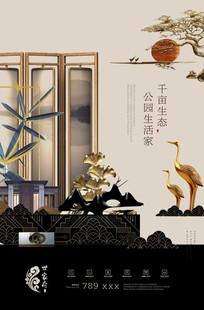 高端新中式地产海报