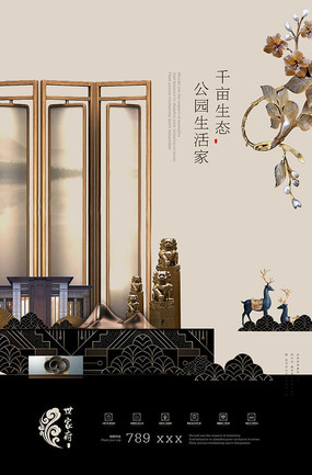 高级新中式房地产海报设计