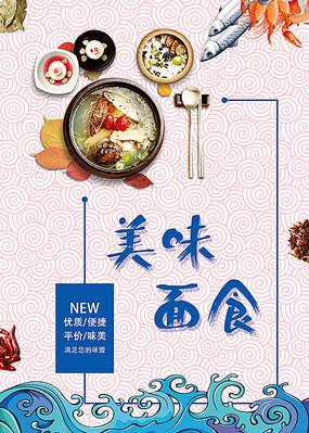 海鲜美味面食海报