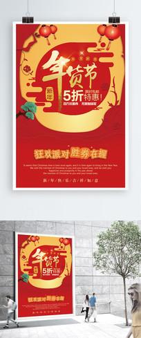 红色喜气年货节海报