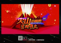 火山小视频背景海报设计