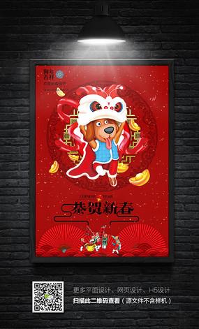 简洁狗年恭贺新春海报设计