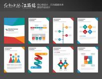 简洁图形商业画册模板