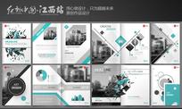 简约商务图形画册模板