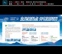 蓝色企业文化宣传背景板