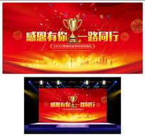 年度颁奖盛典舞台背景