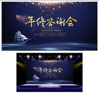 年度盛典舞台背景设计
