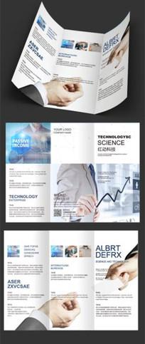 商务科技大气折页